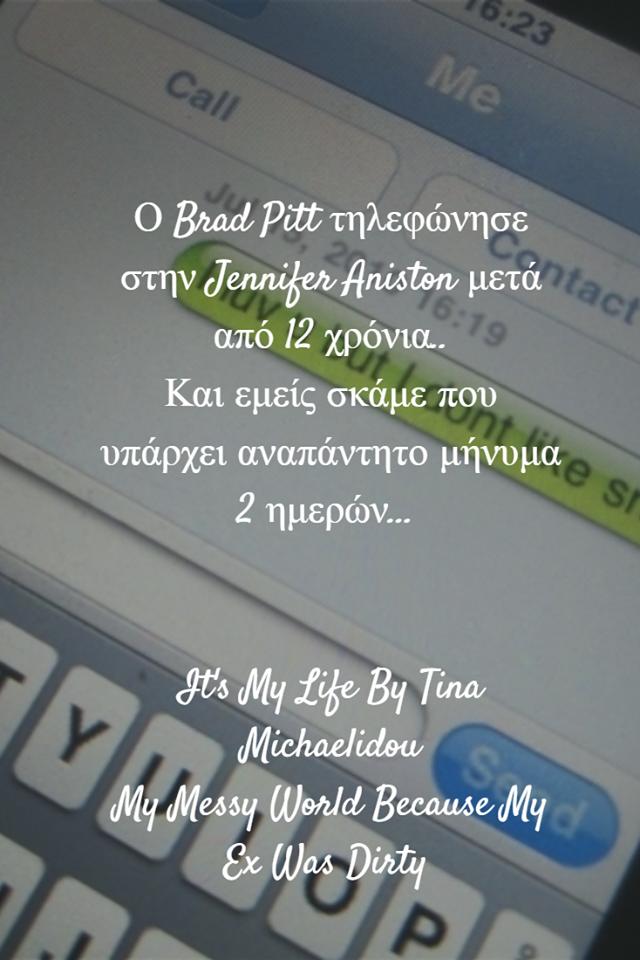Το quote της ημέρας