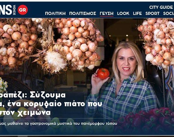Φωτογραφία από το athensvoice.gr