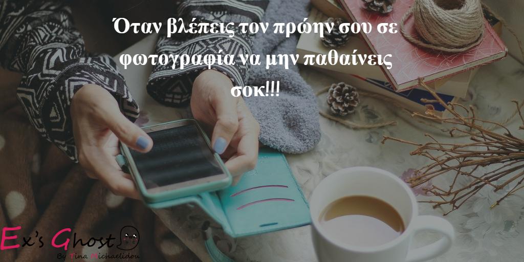 Πρώην & Social Media