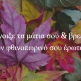 Φθινοπωρινοί Έρωτες