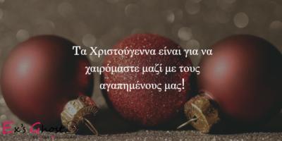 Τα Χριστούγεννα είναι…