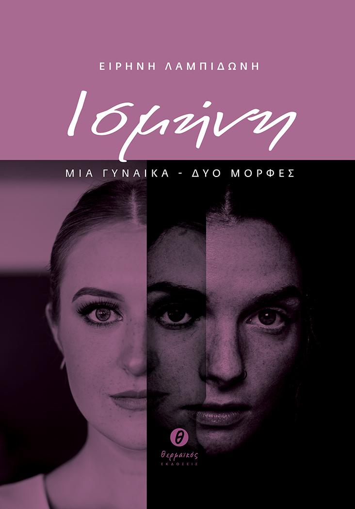 Book Review : Ισμήνη