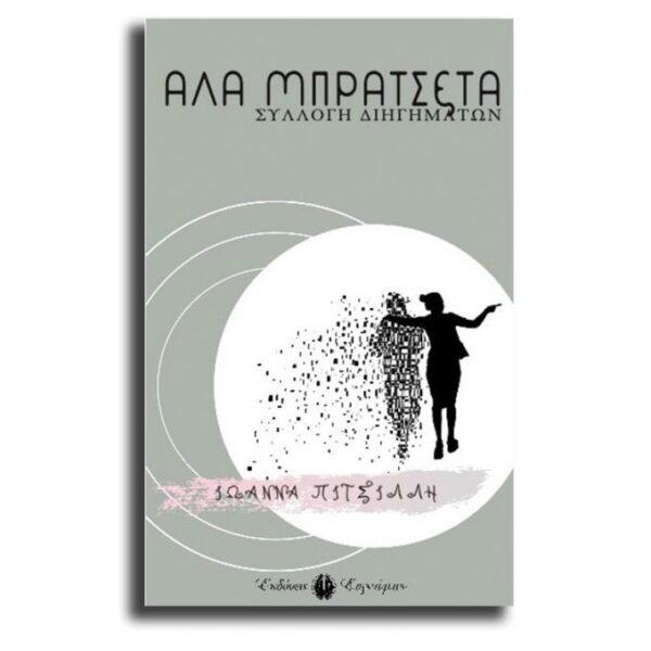 Book Review : Αλά Μπρατσέτα