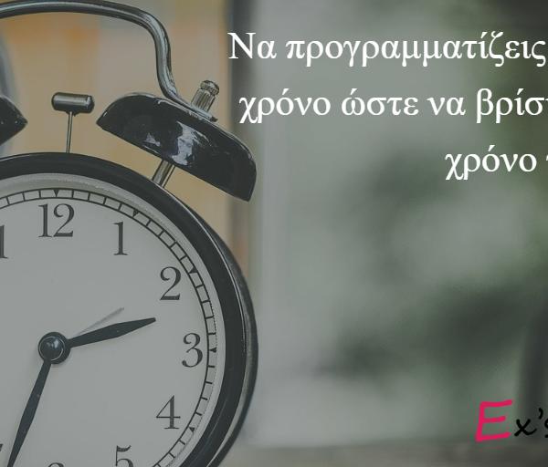 Tips για σωστή διαχείριση του χρόνου