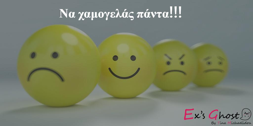 Να χαμογελάς πάντα!