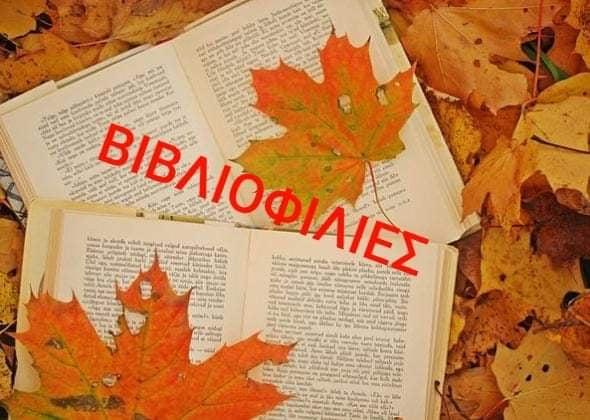 Βιβλιοφιλίες : Η ομάδα για το βιβλίο & τις φιλίες!