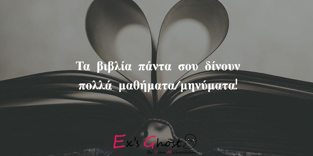 10+1 βιβλία για σχέσεις